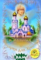 Марина Кравцова Ангел и мальчик. Подарки для Христа. Детские рассказы для семейного чтения