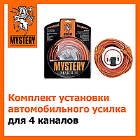 Комплект для установки усилителя Mystery MAK 4.10 к-кт для 4-х канал. усил.