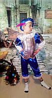 Детский карнавальный костюм принца