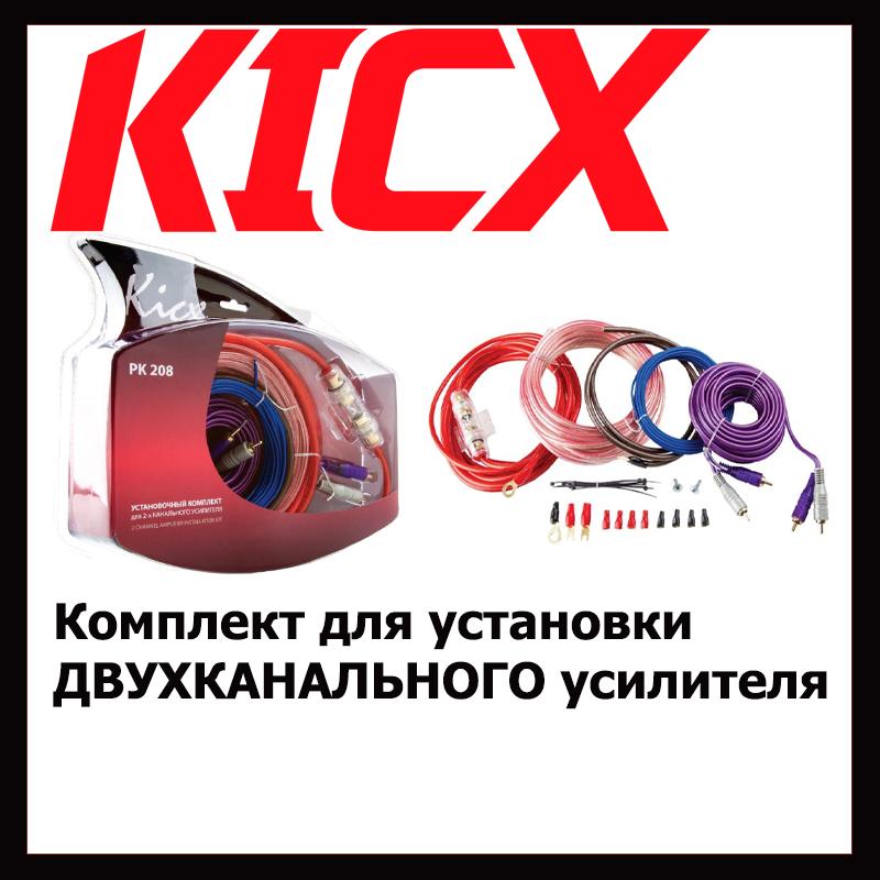 Комплект для установки усилителя Kicx PK-208 набор для уст-ки усилителя