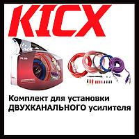 Комплект для установки усилителя Kicx PK-208 набор для уст-ки усилителя, фото 1