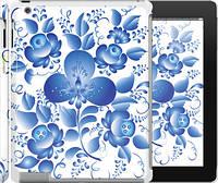 """Чехол на iPad 2/3/4 Гжель """"251c-25"""""""