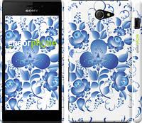 """Чехол на Sony Xperia M2 dual D2302 Гжель """"251c-61"""""""