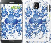 "Чехол на Samsung Galaxy Note 3 N9000 Гжель ""251c-29"""