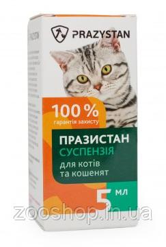 Празистан суспензия для котят и котов VITOMAX 5 мл