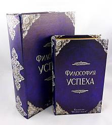 Шкатулка книга набор из 2 шт Философия успеха 27 см