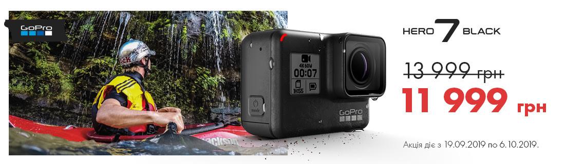 Осенний хит! Экшн-камера GoPro Hero 7 Black всего за 11999 грн