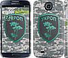"Чехол на Samsung Galaxy S4 i9500 Укроп ""1219c-13"""