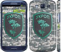 "Чехол на Samsung Galaxy S3 i9300 Укроп ""1219c-11"""