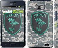 """Чехол на Samsung Galaxy S2 Plus i9105 Укроп """"1219c-71"""""""