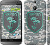 "Чехол на HTC One M8 dual sim Укроп ""1219c-55"""