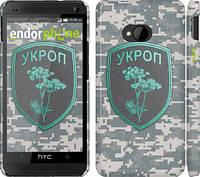 """Чехол на HTC One M7 Укроп """"1219c-36"""""""