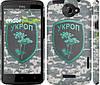 """Чехол на HTC One X+ Укроп """"1219c-69"""""""