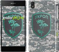 """Чехол на Sony Xperia Z2 D6502/D6503 Укроп """"1219c-43"""""""