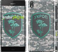 """Чехол на Sony Xperia Z3 dual D6633 Укроп """"1219c-59"""""""