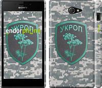 """Чехол на Sony Xperia M2 dual D2302 Укроп """"1219c-61"""""""