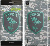 "Чехол на Huawei Ascend P7 Укроп ""1219c-49"""