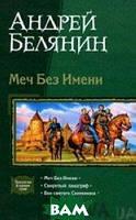 Андрей Белянин Меч Без Имени. Авторский сборник. Серия: В одном томе