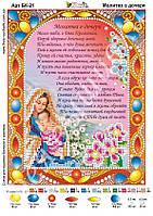 "Схема для вишивки "" Молитва о дочери"" БК-21(рос)"