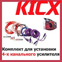 Комплект для установки усилителя Kicx PK-408 набор для уст-ки усилителя