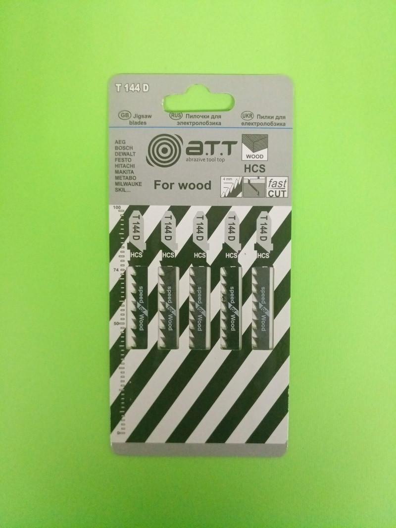 Пилочки для электролобзика а.т.т. Т 144 D (ДСП, столярная плита, мягкая древесина) 5шт