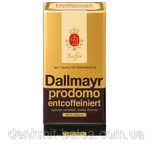 Кофе молотый без кофеина Dallmayr Prodomo entcoffeiniert 500 гр