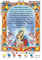 "Схема для вишивки "" Молитва за сына"" БК-22(рос)"