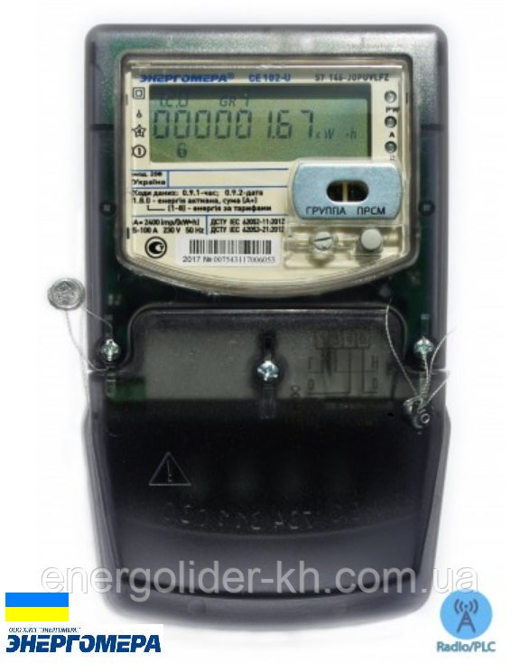 Электросчетчик CE102-U.2 S7 149-JOPR1QUVLEFZ 5(80)А с реле, PLC+Radio, датчики магн. поля и ВЧ, 2-х эл.