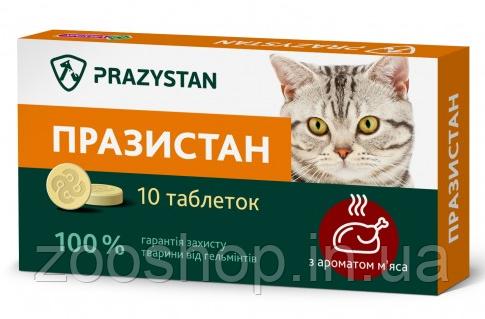 Празистан для котов VITOMAX 10 таблеток, фото 2