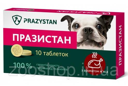 Празистан для собак VITOMAX 10 таблеток