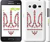 "Чехол на Samsung Galaxy Core 2 G355 Герб - вышиванка ""1195c-75"""