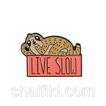 """Ленивец Live Slow"" значок (пин) металлический"