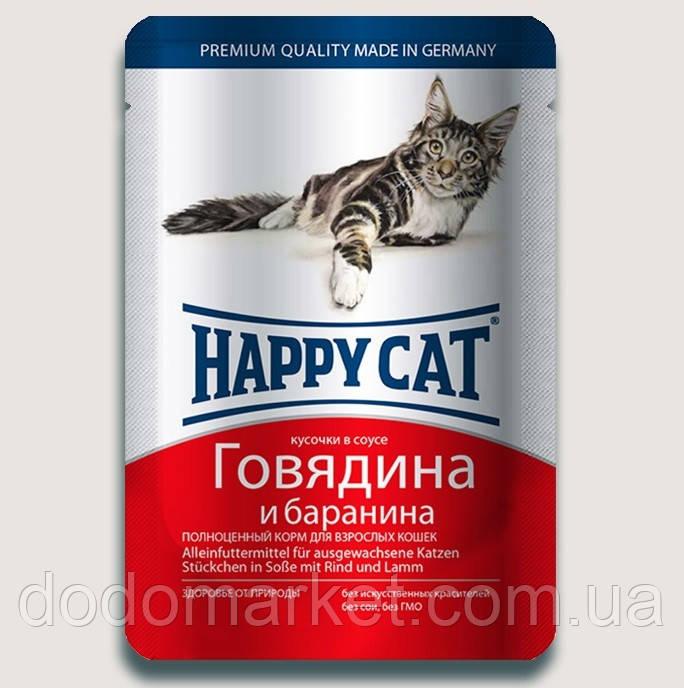 Влажный корм для кошек Хеппи Кет говядина и баранина кусочки в соусе 100 гр