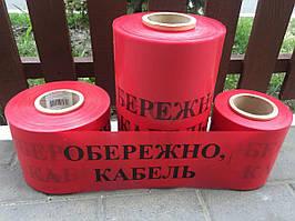 """Лента красная сигнальная """"Обережно кабель"""" 150*250м 130мкм"""
