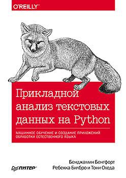 Прикладной анализ текстовых данных на Python. Бенгфорт Б.Билбро Р.Охеда Т