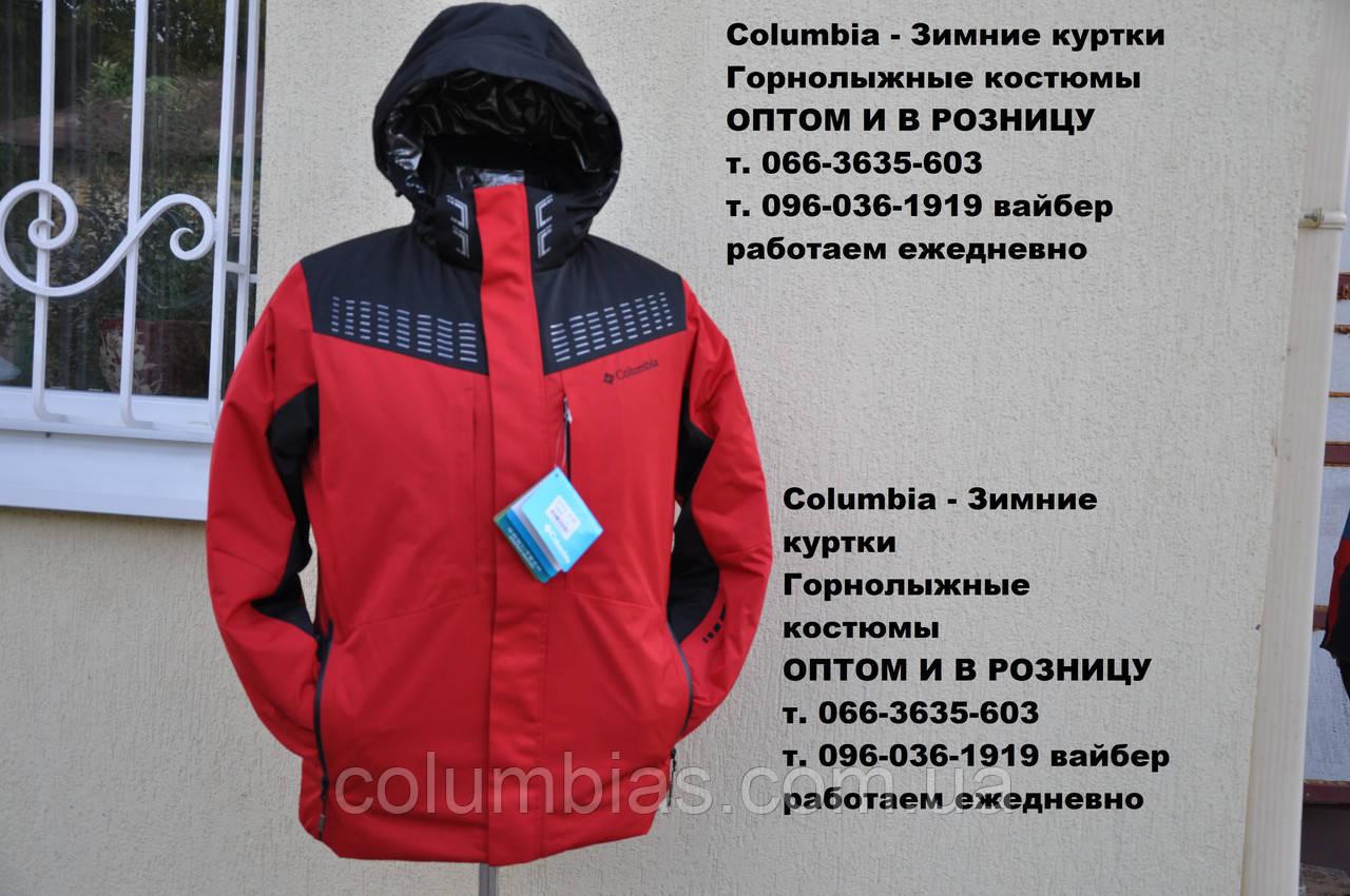 Лыжная мужская зимняя куртка columbia
