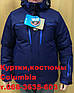Лыжная мужская зимняя куртка columbia, фото 10