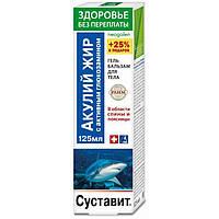 Суставит (акулий жир/глюкозамин) гель-бальзам д/тела 125мл