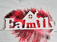 """Интерьерное словоиз дерева """"Family для Вашего дома.размер 30х14"""