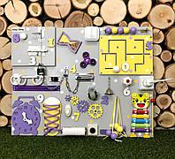 Развивающая доска Бизиборд размер 50*65  Лучший подарок для малыша бізіборд busyboard желто-фиолетовый