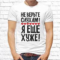 """Мужская футболка Push IT с принтом """"Не верьте слухами! Я еще хуже!"""""""
