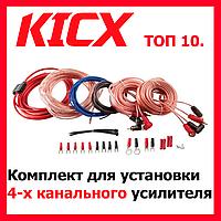 Комплект для установки усилителя Kicx AKC10ATC4 набор для уст-ки усилителя