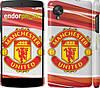 """Чехол на LG Nexus 5 Манчестер Юнайтед 1 """"329c-57"""""""