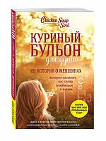 Книга Куриный бульон для души: 101 история о женщинах. Автор - Джек Кэнфилд  (БомБора)