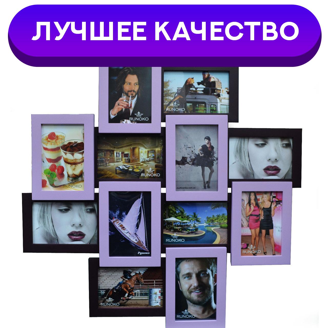 """Дерев'яна мультирамка на 12 фото """"Руноко Палермо"""" - фіолетова (фоторамка колаж 65 х65 см)"""