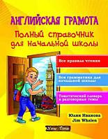 Английская граммота.Полный справочник английского языка для начальной школы.