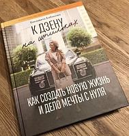 """Книга """"К дзену на шпильках"""" Елизавета Бабанова (мягкий переплет)"""