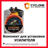 Комплект для установки усилителя CYCLONE AW-408 AGU