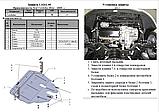 Защита картера двигателя и кпп Seat Cordoba 2001-, фото 2