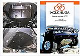 Защита картера двигателя и кпп Seat Cordoba 2001-, фото 3